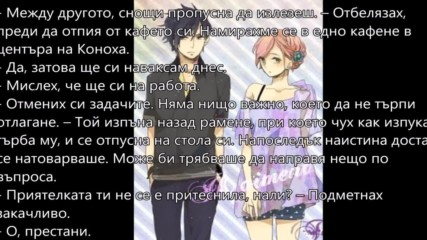 Sasusaku Story ~ Deception/ Заблуда ~ Трета част