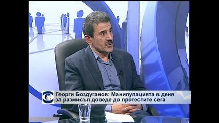 Георги Боздуганов: Манипулацията в деня за размисъл доведе и до протестите сега