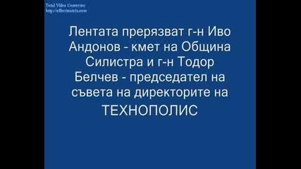 ТЕХНОПОЛИС – Силистра отваря врати
