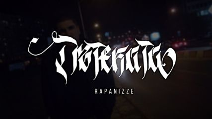 RapaNizze` - Пътеката