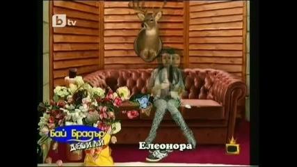 Bai Bradar Debili ep.1 [gospodari na Efira 12 - 04 - 2010]