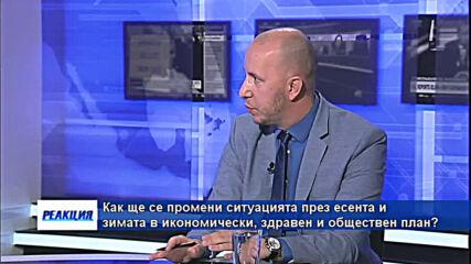 Реакция - 25.10.2020 (2 част)