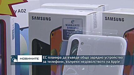 ЕС планира да въведе общо зарядно устройство за телефони, въпреки недоволството на Apple