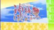 Kami-sama Hajimemashita Episode 5