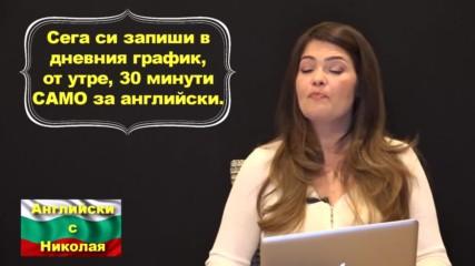 Как да научим лесно и бързо английски език