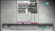В печата: Чиновниците екскурзианти ще доказват произход на парите