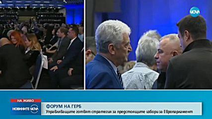 Форум на ГЕРБ преди европейските избори