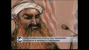 САЩ оповестиха имената на 46 затворници, които не могат да бъдат осъдени, но не могат да бъдат и освободени