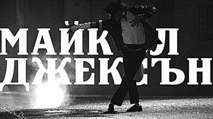 Майкъл Джексън - Кралят на поп музиката