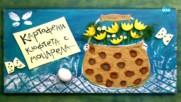 Картофени кюфтета с моцарела - Бон апети (18.04.2018)
