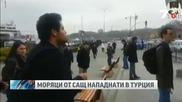 Американски моряци нападнати в Турция