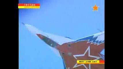 Миг 29 Висш Пилотаж