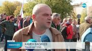 Жители на Лозен организираха протест срещу фирма за ларви