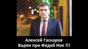 Лека нощ Федяй Нок