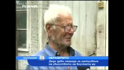 Възрастен Човек Търси Убиеца На Внучката Си