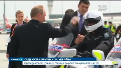 Путин си тръгна от срещата на Г-20 заради критики за Украйна - Новините на Нова