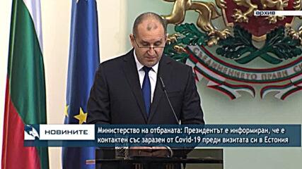 Министерство на отбраната: Президентът е информиран, че е контактен със заразен от Covid-19 преди в