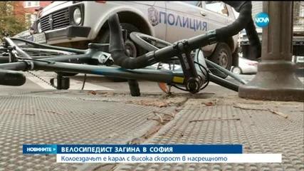 Велосипедист загина в София при удар с лек автомобил