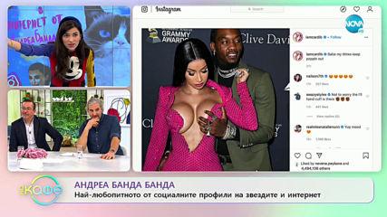 """Андреа Банда-Банда представя горещите новини от социалните мрежи - """"На кафе"""" (27.01.2020)"""