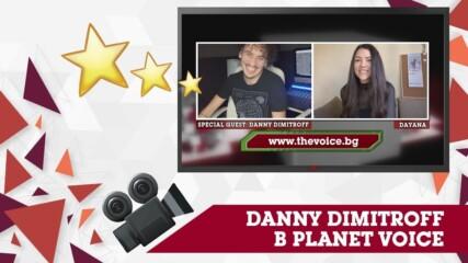 "PLANET VOICE: ИНТЕРВЮ С DANNY DIMITROFF ЗА ВИДЕОТО КЪМ ""ПАК ЩЕ СЕ МРАЗЯ"""