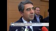 България изрази загриженост относно ситуацията в Македония