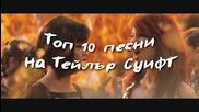 Топ 10 песни на Тейлър Суифт