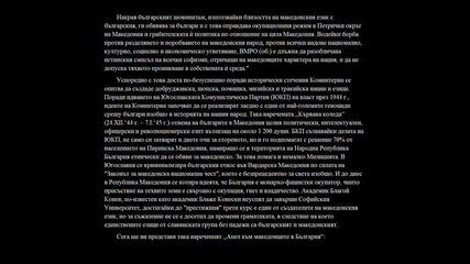 Лъжи на Сърбия и Коминтерна за Македония или създаването на македонизма и югославския марксизъм