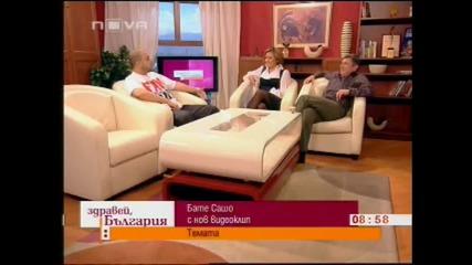 Бате Сашо на гости на Здравей България