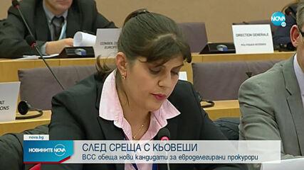 СЛЕД СРЕЩА С КЬОВЕШИ: ВСС обеща нови кандидати за европейски прокурори