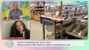Ива Танева за живота в олимпийското село - На кафе (28.07.2021)