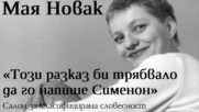 Мая Новак - « Този разказ би трябвало да го напише Сименон», радиоразказ