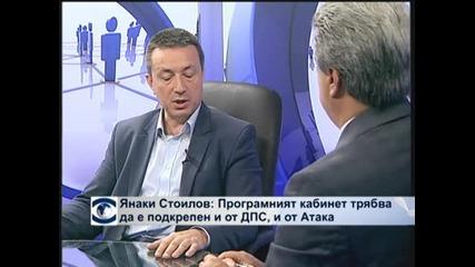 """Янаки Стоилов: Програмното правителство трябва да бъде подкрепено и от ДПС, и от """"Атака"""""""