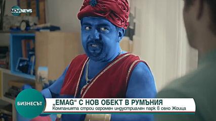 Нов обект на еМАG в Румъния