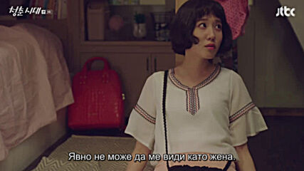 Age of youth S01 Е03