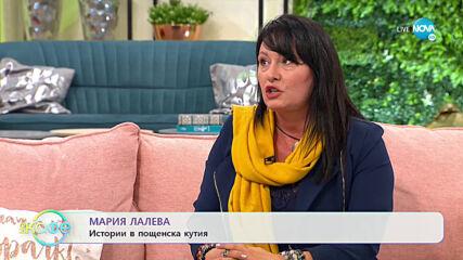 """""""На кафе"""" с Мария Лалева (25.09.2020)"""