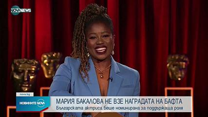 Мария Бакалова не успя да вземе статуетка от БАФТА