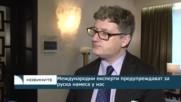 Международни експерти предупреждават за руска намеса у нас