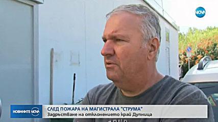 """АМ """"Струма"""" край Дупница остава затворена"""