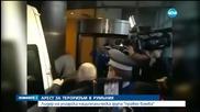 Румънските власти задържаха предполагаем терорист