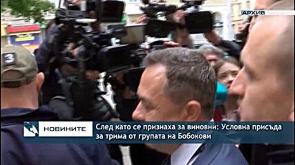 След като се признаха за виновни: Условна присъда за трима от групата на Бобокови