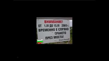Това може да се види само в България (seir.bg)