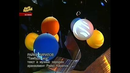 Райко Кирилов - Тамбуро, моя
