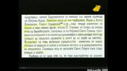 Диагноза И Георги Ифандиев 19.5.2008
