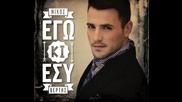 Nikos Vertis - Ego kai esu 2013 Бг Превод