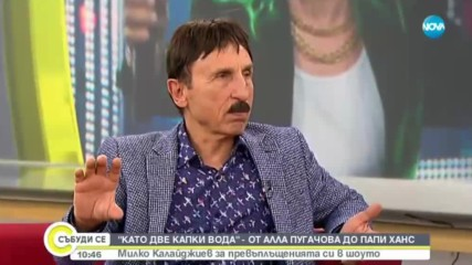 """Милко Калайджиев за превъплъщенията си в """"Като две капки вода"""""""