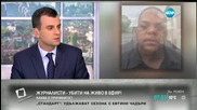 Куршумите, убили репортерка и оператор в ефир – с инициали на застреляни чернокожи