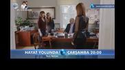 Hayat Yolunda - По пътя на живота - Епизод 9, фрагман 1, бг субс