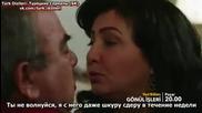 Сърдечни трепети - еп.17 трейлър (rus subs)