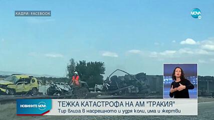 """ТИР помете няколко коли на """"Тракия"""", шестима загинаха"""