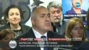 ИЗВЪНРЕДНО: Премиерът Бойко Борисов подава оставка